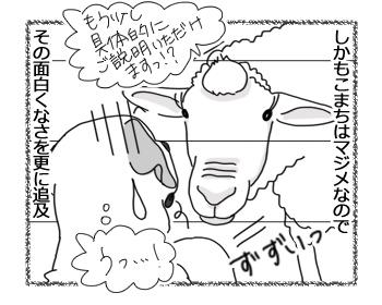 羊の国のラブラドール絵日記シニア!!「エビスとこまち」3