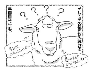 羊の国のラブラドール絵日記シニア!!「エビスとこまち」5
