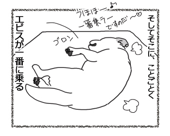 羊の国のラブラドール絵日記シニア!!「エビスが乗ってマス」2