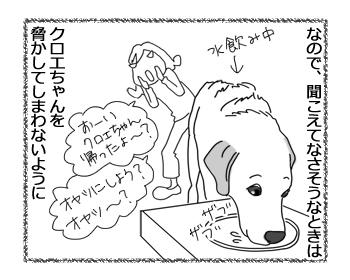 羊の国のラブラドール絵日記シニア!!「Selective Hearing」2