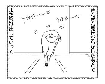 羊の国のラブラドール絵日記シニア!!「オモチャのチャチャチャチャチャ」3