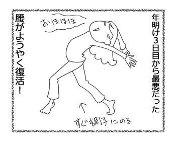 羊の国のラブラドール絵日記シニア!!「腰痛ループ」1