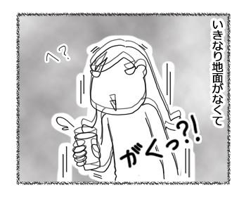 羊の国のラブラドール絵日記シニア!!「腰痛ループ」3