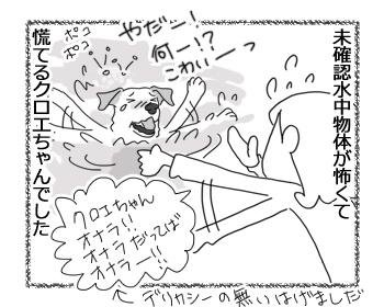 羊の国のラブラドール絵日記シニア!!「未確認水中物体とは!?」4