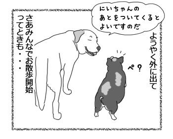 羊の国のラブラドール絵日記シニア!!「妹のお願い」3