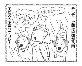 羊の国のラブラドール絵日記シニア!!「昨日のは何だったんだ!?」4