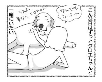 羊の国のラブラドール絵日記シニア!!「こんな日は」6