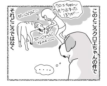 羊の国のラブラドール絵日記シニア!!「家族のサポート」2