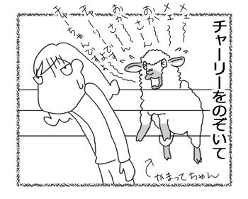 羊の国のラブラドール絵日記シニア!!「家族のサポート」5