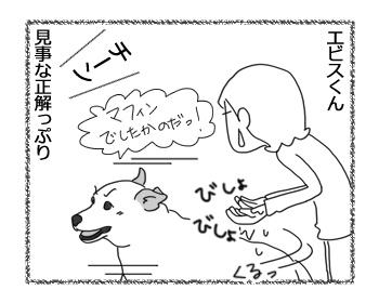 羊の国のラブラドール絵日記シニア!!「ラブラドールか!」4