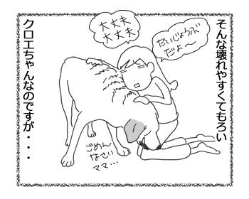 羊の国のラブラドール絵日記シニア!!「拾い食いのバカ力」3