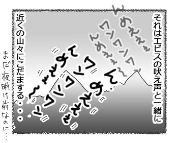 羊の国のラブラドール絵日記シニア!!「うるせいやつら」3
