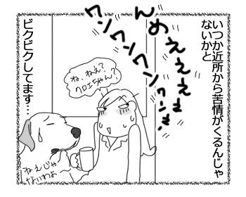 羊の国のラブラドール絵日記シニア!!「うるせいやつら」4