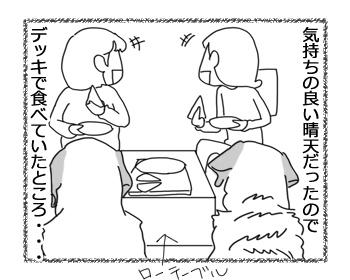 羊の国のラブラドール絵日記シニア!!「何のペナルティ!?」2