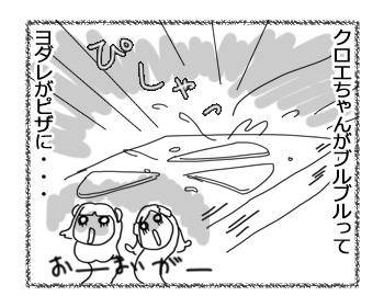 羊の国のラブラドール絵日記シニア!!「何のペナルティ!?」6