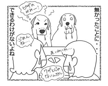 羊の国のラブラドール絵日記シニア!!「何のペナルティ!?」7