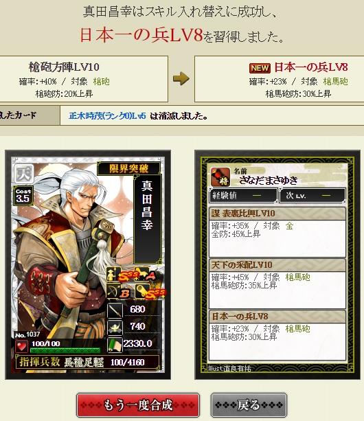 真田日本一の兵