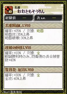 宗麟スキル10
