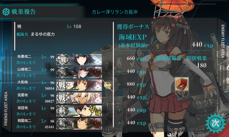 KanColle-150614-12334115.png