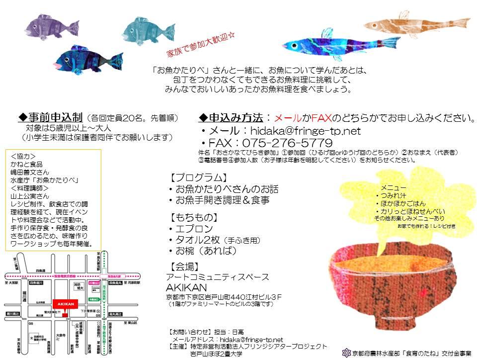 お魚てびらき2