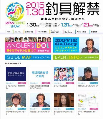 ジャパンフィッシングショー 2015 みなとみらい・パシフィコ横浜