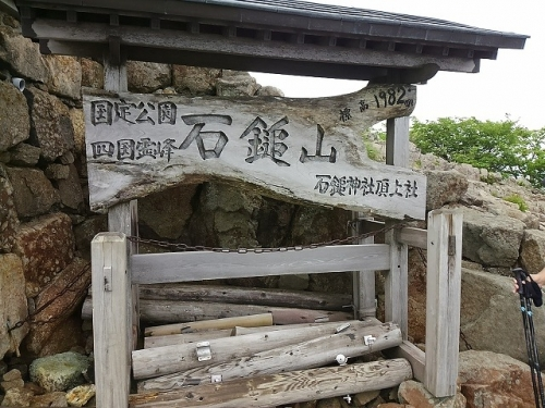 2706石鎚山 (24)