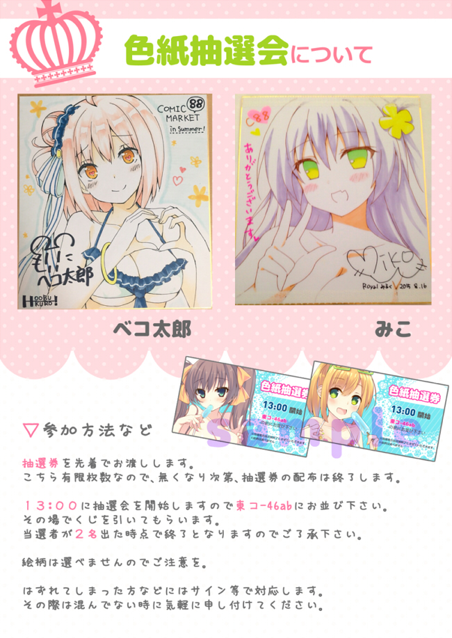 色紙宣伝_縮小3