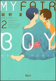 MY FAIR BOY(2)表紙