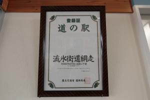 ryuuhyoukaidou20150505 (7)