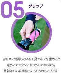 グリップ - コピー (4)