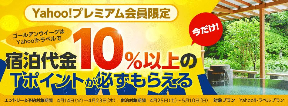 Yahoo!トラベル、Yahoo!プレミアム会員向けに10%以上のTポイントを獲得できる特別キャンペーン