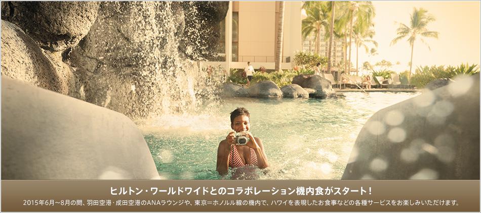 ヒルトンホテル ヒルトンHオナーズ ANAボーナスマイルキャンペーン