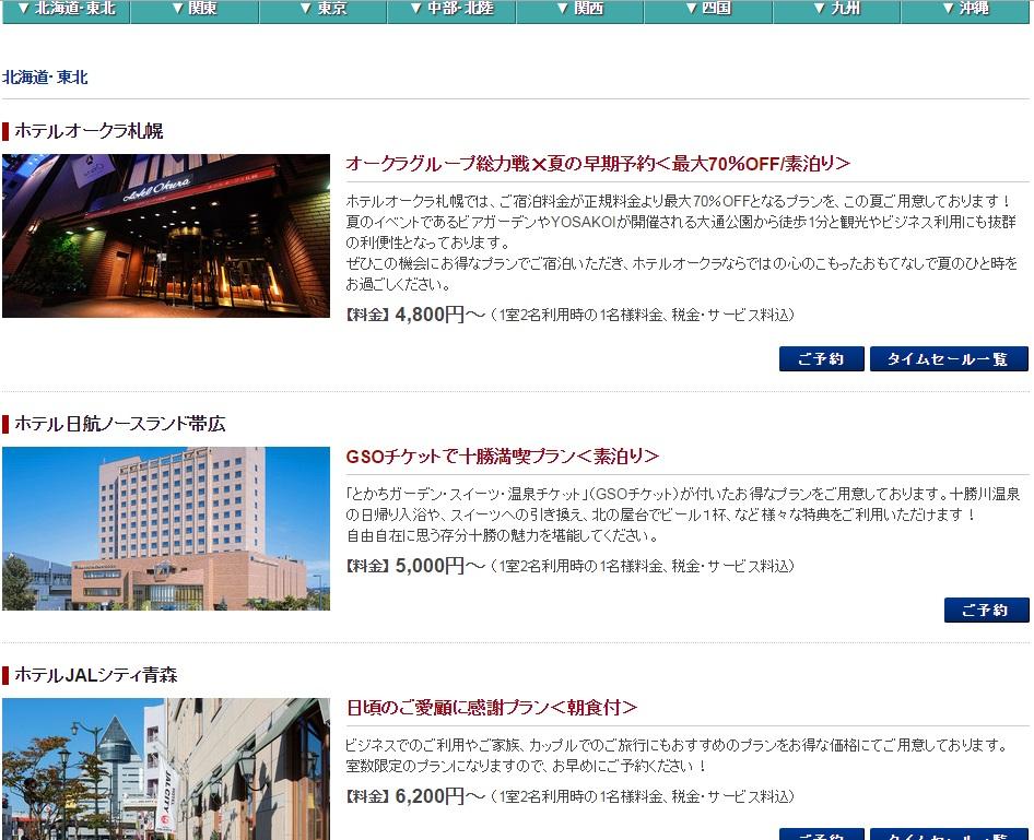 オークラ ホテルズ リゾーツ 本日からタイムセール