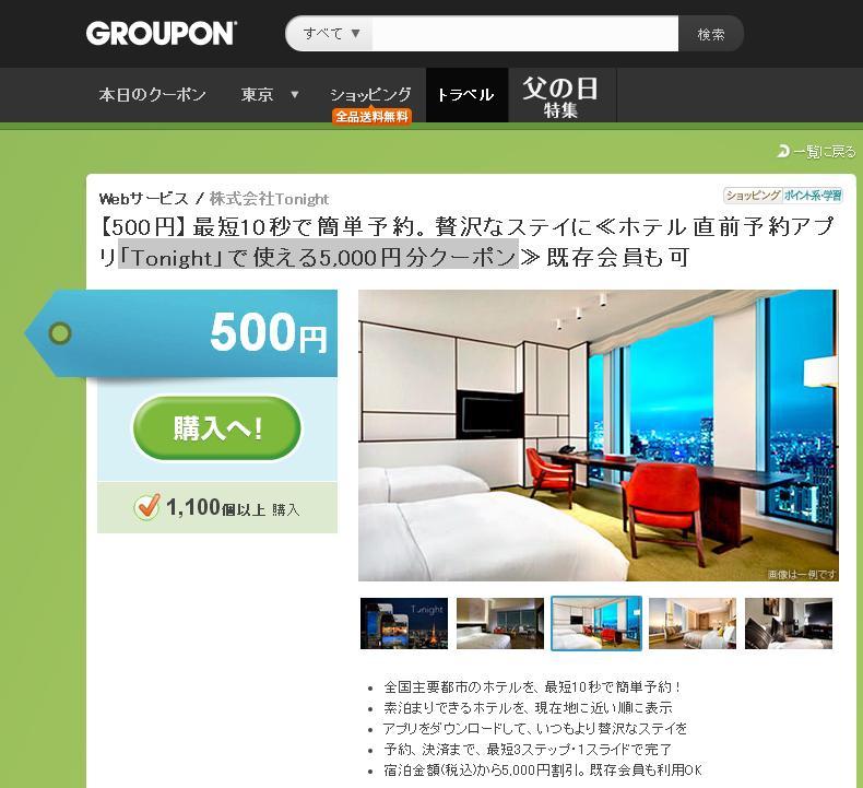 ホテル直前予約アプリ「Tonight」で使える5,000円分クーポン
