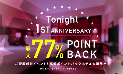 ホテル直前予約アプリTonight 祝 1周年記念 最大77%ポイントバックキャンペーン開催