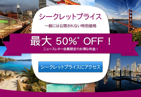 Hotelscom シークレット プライス 最大 50 Off