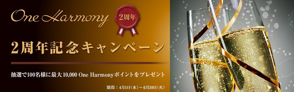 One Harmony 2周年記念キャンペーン!