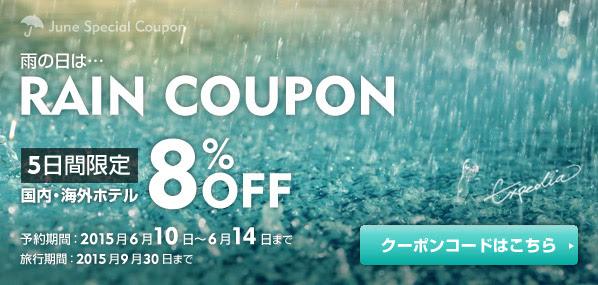 日間限定 雨の日クーポン RAIN COUPO