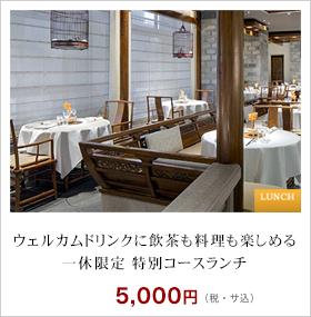 ペニンシュラ東京3