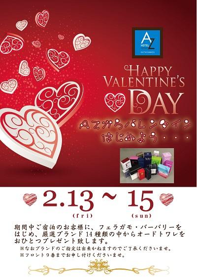 バレンタイン2015web
