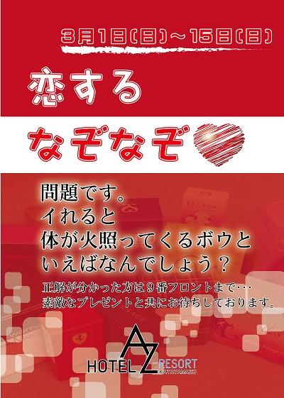 恋なぞ201502-web