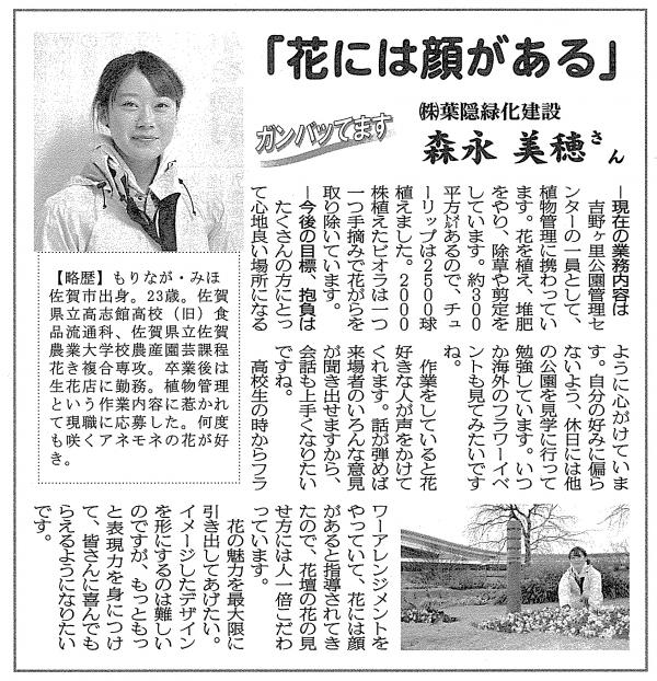 建設新聞-森永_convert_20150311083836