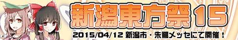 n-tohosai_bnr_02.jpg