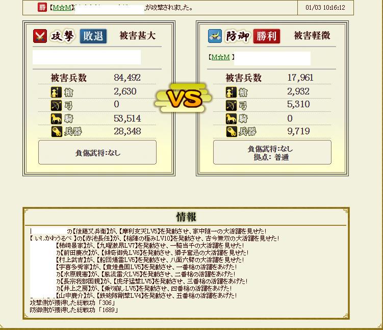 真田攻撃_出城防衛
