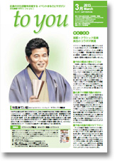to you 3月号
