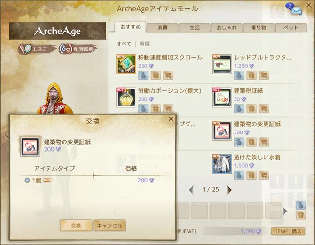 archeage 2015-06-20-3