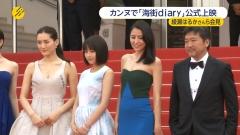 長澤まさみ、綾瀬はるか、夏帆カンヌ映画祭画像5