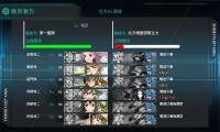 「「戦艦部隊」北方海域に突入せよ!」達成1