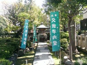久米平内堂