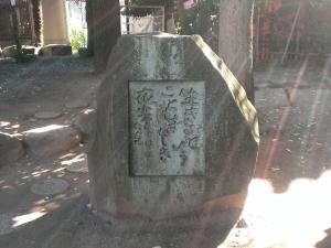 川口松太郎句碑